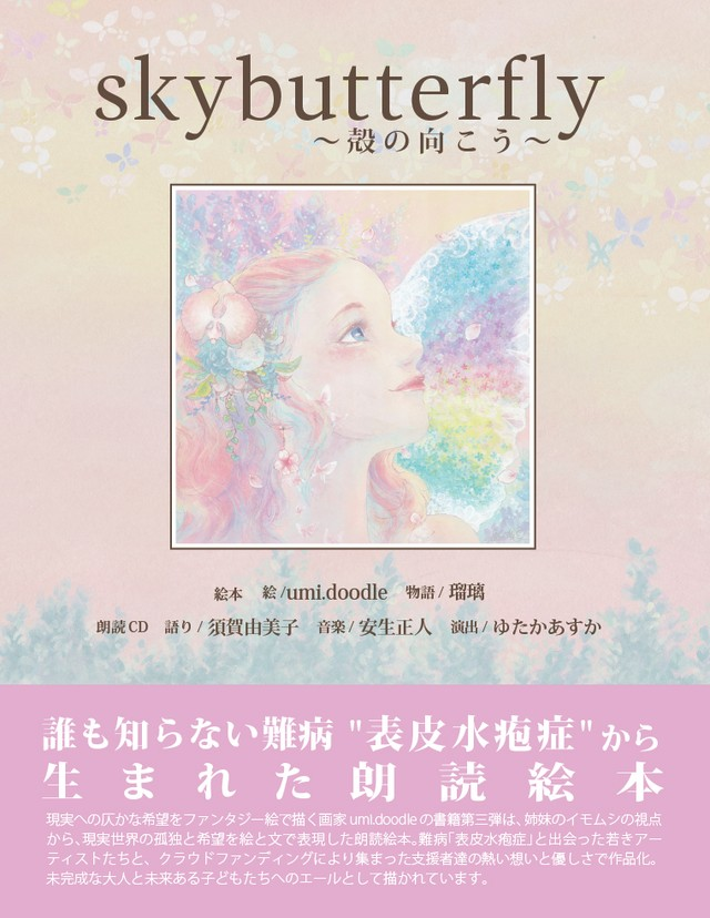 skybutterfly-殻の向こう-  朗読CD付絵本