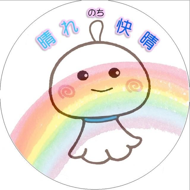 ゴーバッジ(オリジナル)(てるてる) - メイン画像