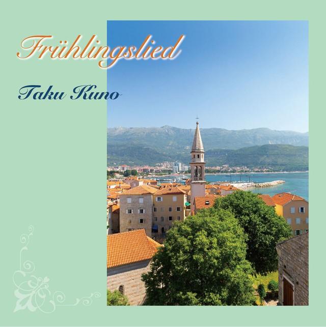 「Fruhlingslied」フリューリンクスリート 〜ミニアルバムCD〜  久納卓 ピアノ