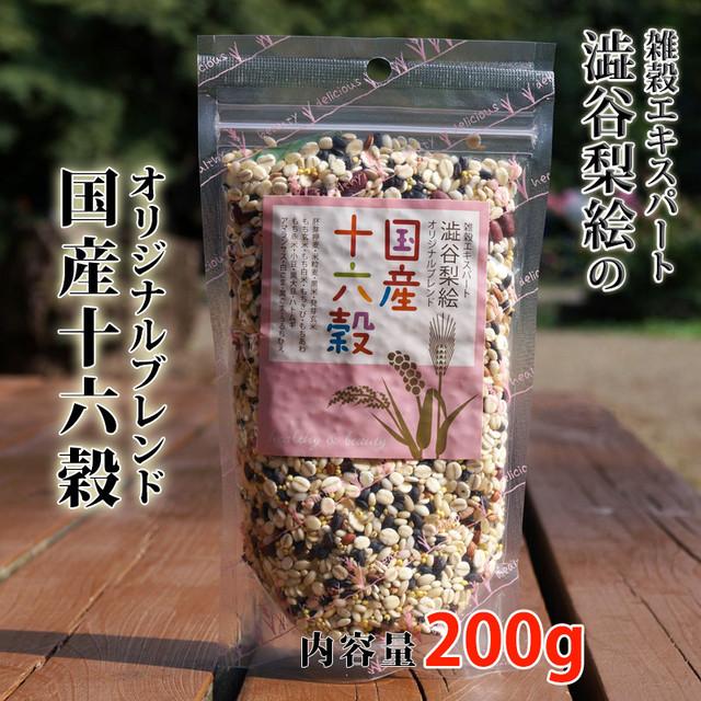 雑穀エキスパート澁谷梨絵オリジナルブレンド「国産十六穀米」