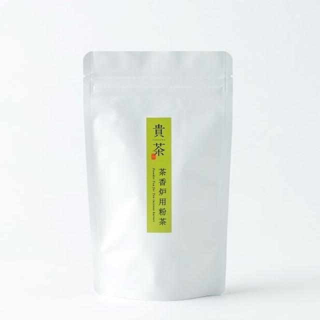 粉茶[茶香炉用]