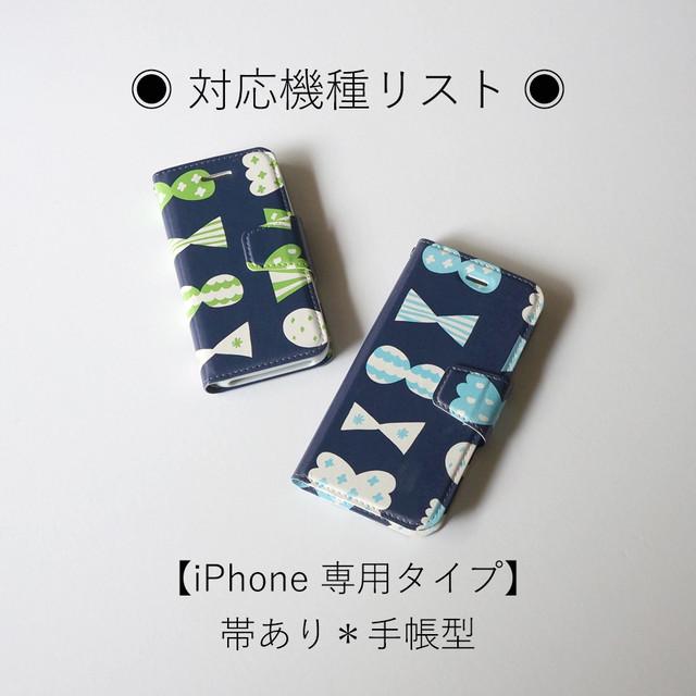 【iPhone 専用タイプ】帯あり*手帳型スマホケース ◉ 対応機種リスト ◉