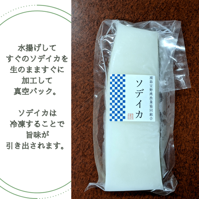 ★送料無料★【浦宜ソデイカ】 短冊300グラム×3パック