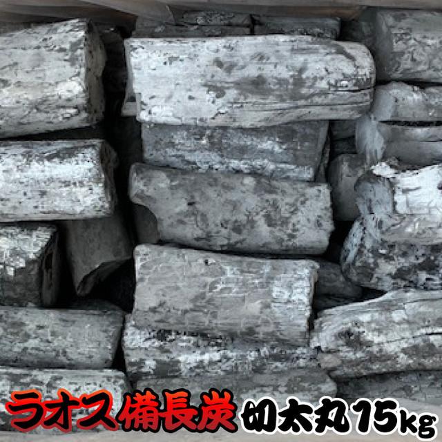 炭 木炭 備長炭 バーベキュー 15kg ラオス 産 切太丸 送料無料 まとめ買い  e-0570007