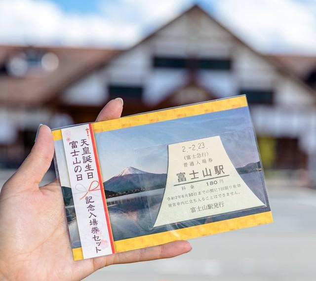 天皇誕生日・富士山の日記念入場券セット
