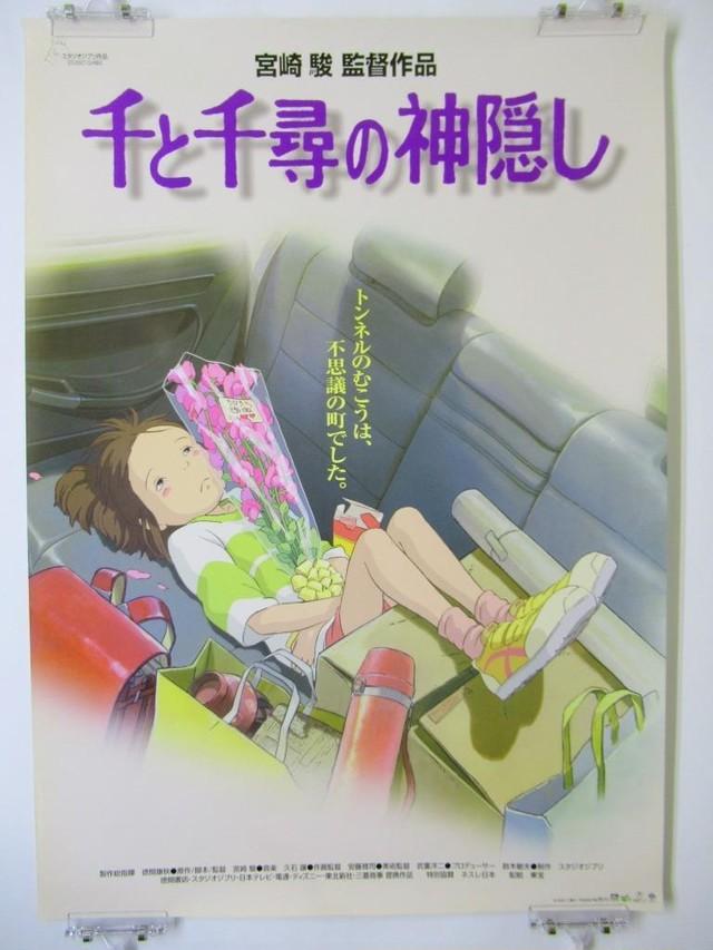 Spirited Away, Sen to Chihiro no Kamikakushi - Ghibli - B2 Japanese Anime Poster