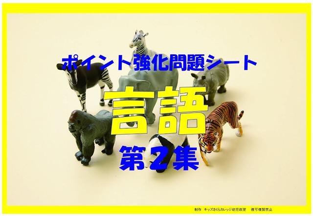 ポイント別強化問題(CD付) 「言語 第2集」