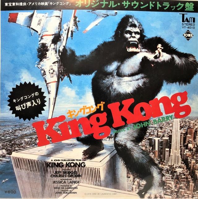[中古7inch]  John Barry – King Kong