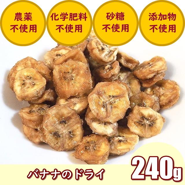 バナナ(チップス)のドライフルーツ 240g カリウムでダイエットサポート 産後や更年期による薄毛抜け毛対策 オーガニック 農薬不使用 化学肥料不使用 砂糖不使用 無添加
