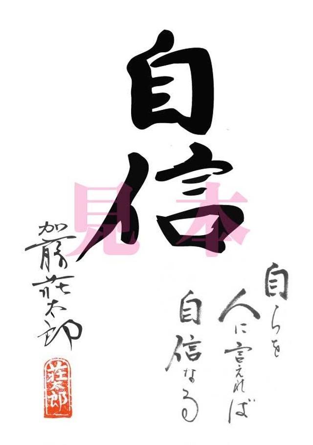 漢字の心「自信」PDFデータ