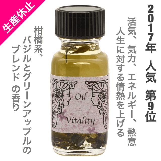 生産終了・在庫限り【Vitality バイタリティー】メモリーオイル バイタリティ