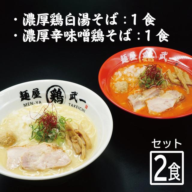 麺屋武一 濃厚鶏そば 2食セット(塩・辛味噌※各1食 / 計2食)【別途送料】