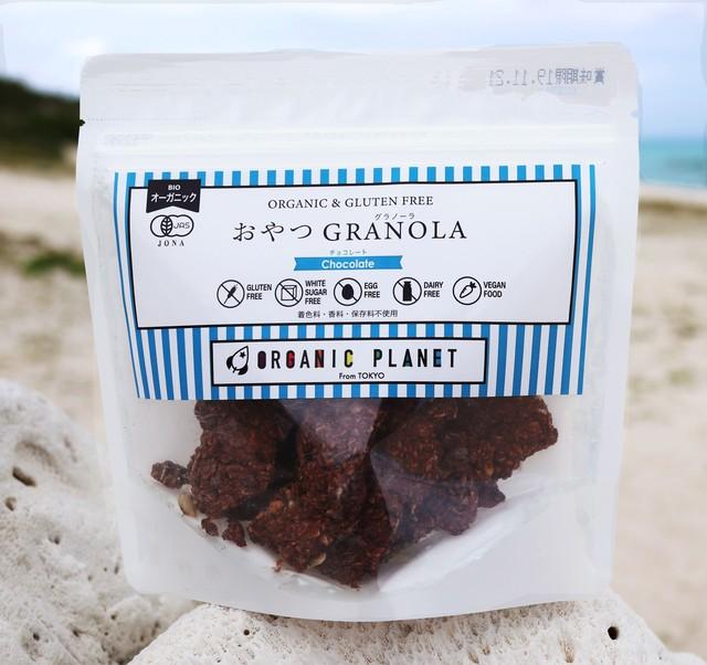 有機おやつグラノーラ(チョコレート)×4つセット