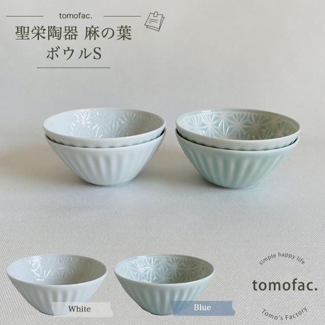 波佐見焼 麻の葉 ボウルS  【tomofac】