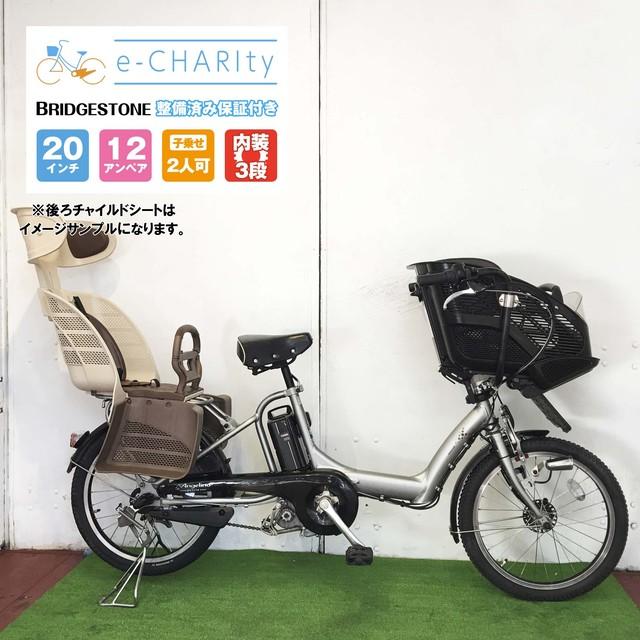 電動自転車 子供乗せ BRIDGESTONE アンジェリーノプティットe  マットシャインシルバー 20インチ【YT007】【横浜】