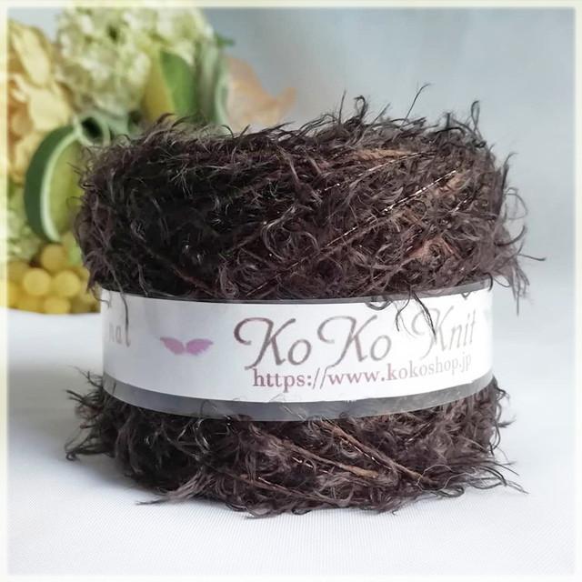 §koko§ ファー キラキラ チョコレート 1玉50g ファー、茶ラメ、シルクアンゴラ 引き揃え糸