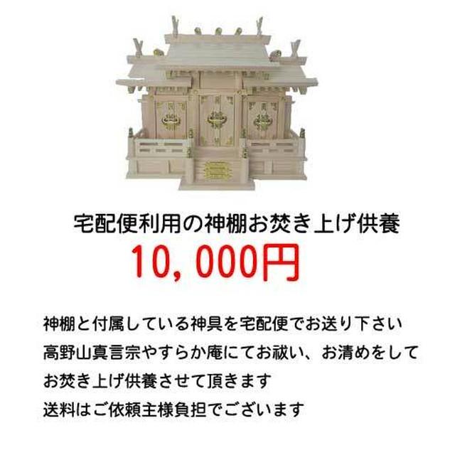 宅配便利用の神棚お焚き上げ供養10,000円