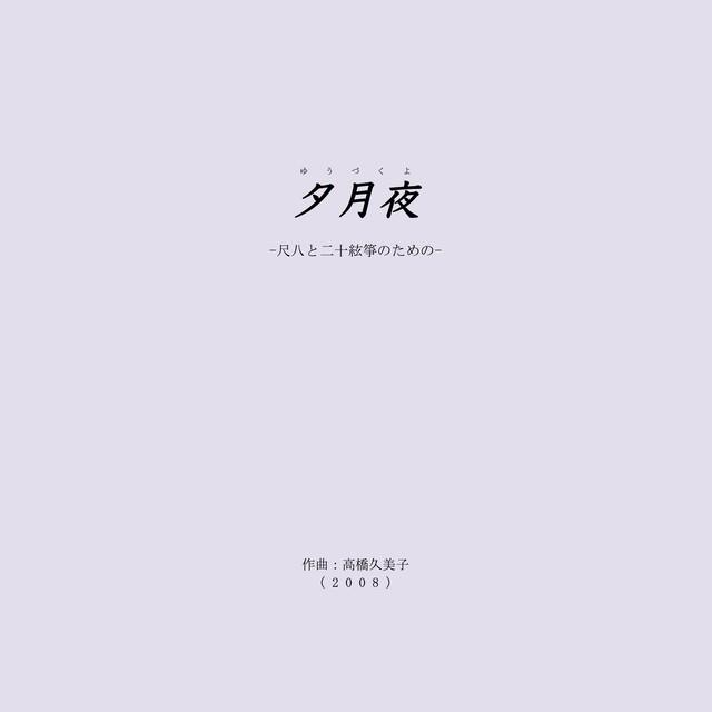 【楽譜 】夕月夜─尺八と二十絃箏のための(五線譜)A4判