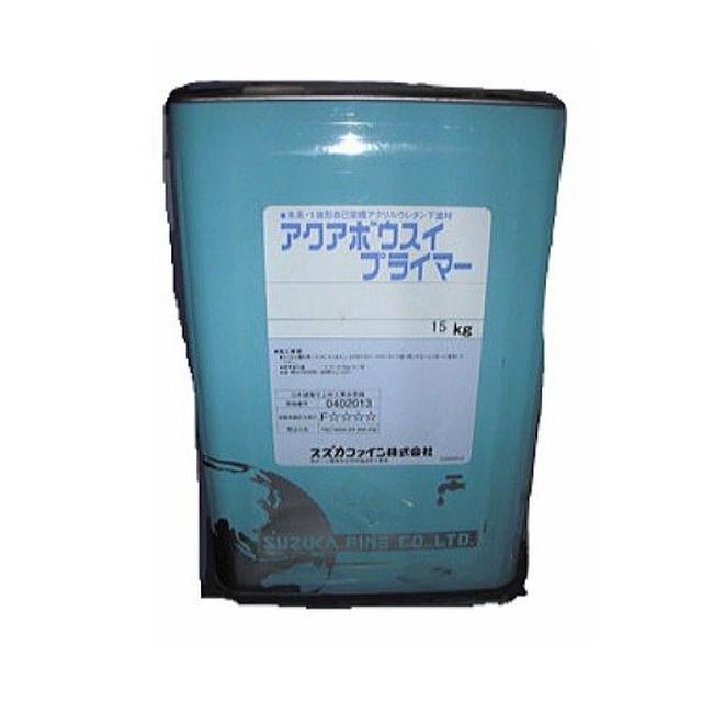 アクアボウスイプライマー  アクアボウスイ 専用プライマー スズカファイン 15kg/缶