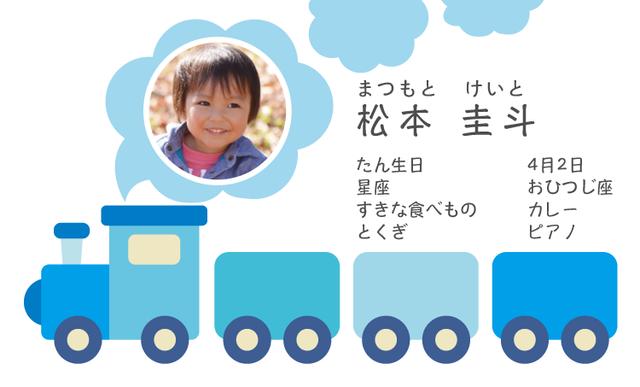 ママ名刺・子ども名刺 電車 ブルー 100枚