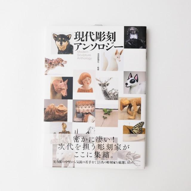 書籍「現代彫刻アンソロジー」