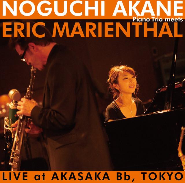 NOGUCHI AKANE PianoTrio meets ERIC MARIENTHAL LIVE at AKASAKA Bb,TOKYO / 野口茜ピアノ・トリオ・ミーツ・エリック・マリエンサル・ライヴ・アット・赤坂ビーフラット