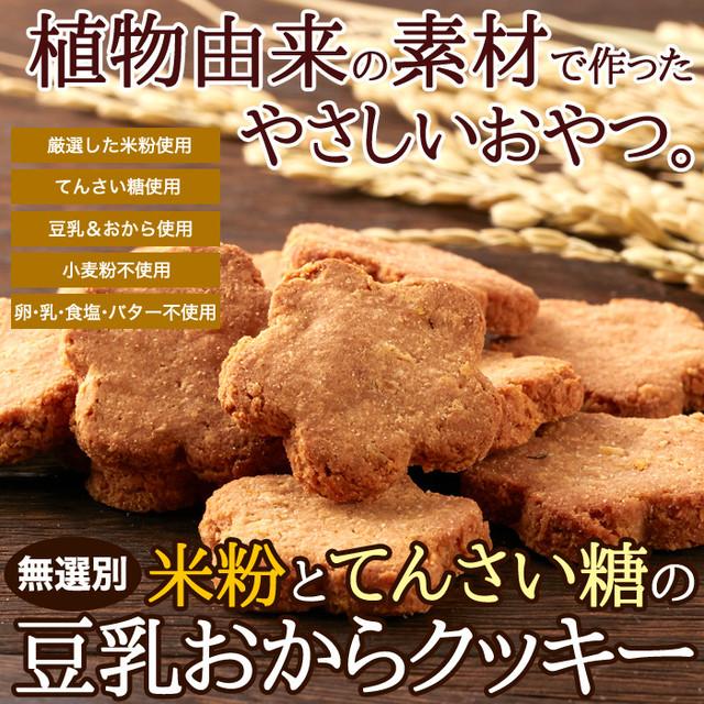 植物由来で素朴な美味しさ。【無選別】米粉とてんさい糖の豆乳おからクッキー500g