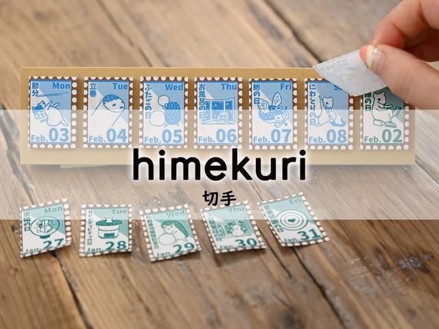 モニター価格【90%OFF!!】 卓上日めくり付せんカレンダー himekuri2020 切手