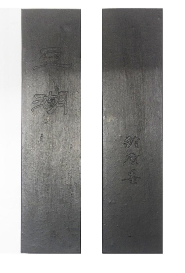 油煙墨 安寧10丁型(箱無し)