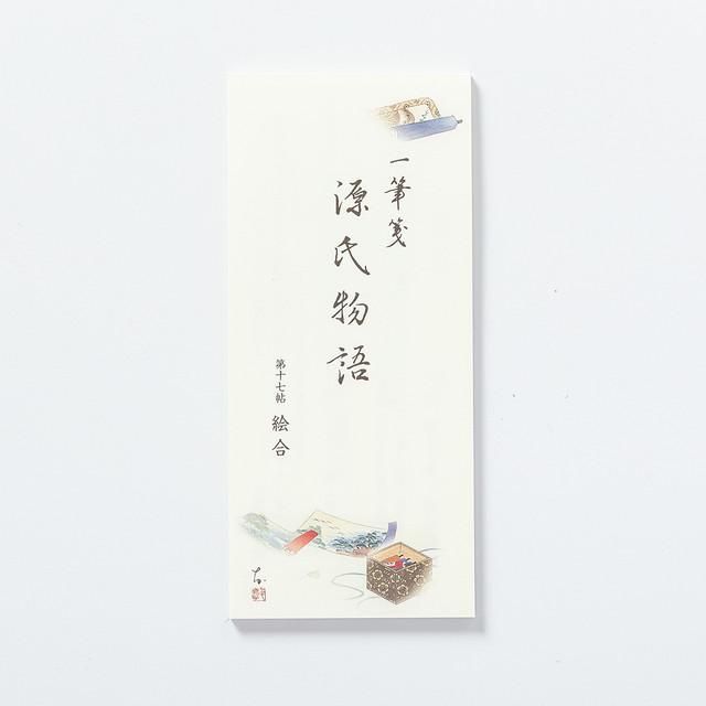 源氏物語一筆箋 第17帖「絵合」