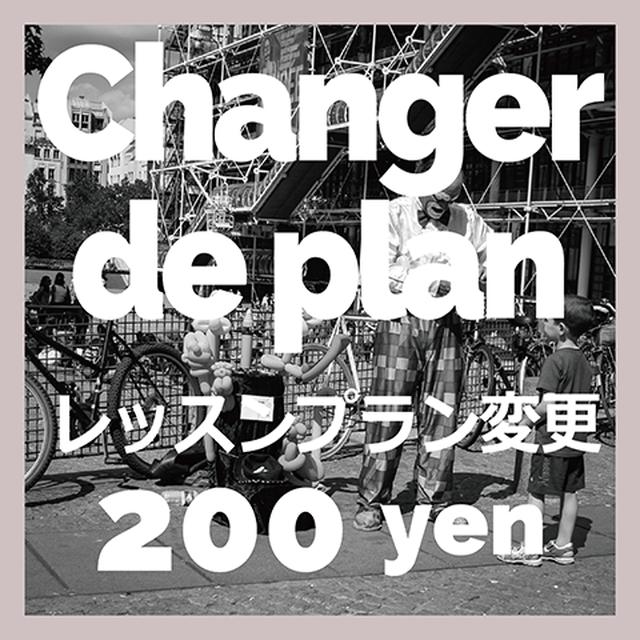 レッスンプラン変更・調整 200 yen