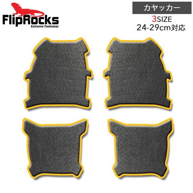 FlipRocks(フリップロックス) フリップフロップ パッドセット カヤッカー ソール スポーツサンダル トレッキングシューズ アウトドア 用品 キャンプ グッズ