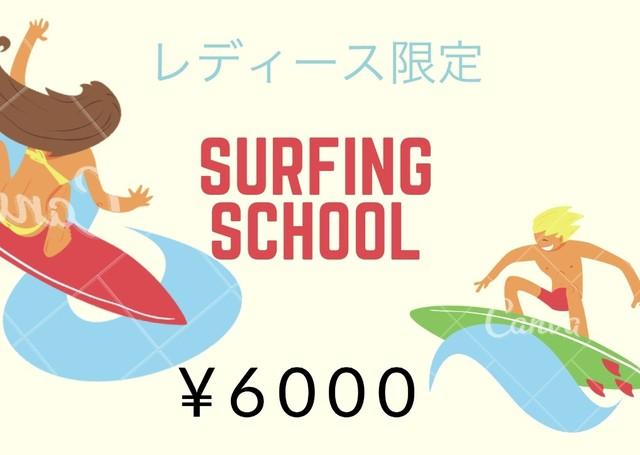 親子でサーフィン体験スクール(海まで5分)温水シャワー&更衣室完備