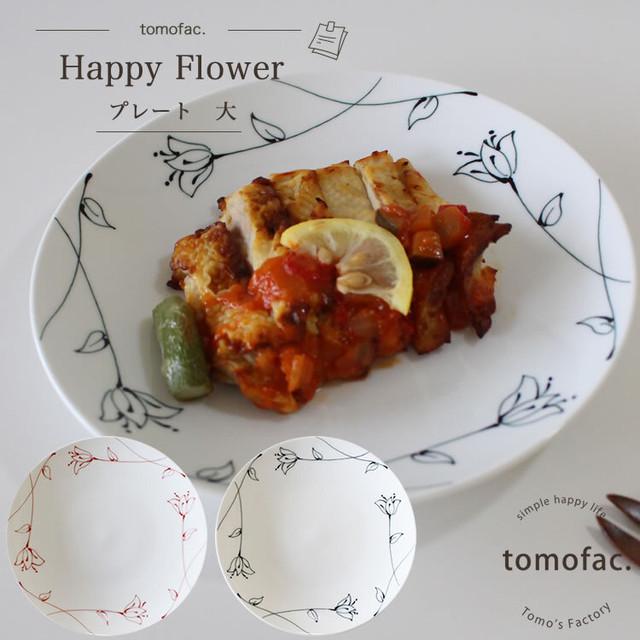 波佐見焼 happy flower  プレート 大 【tomofac】