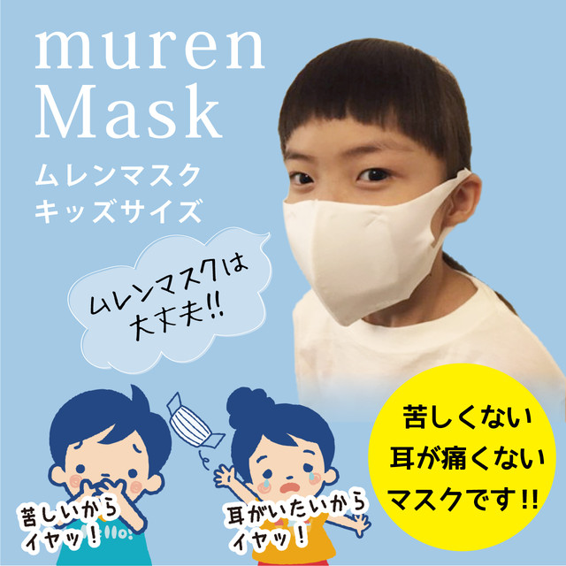 muren Mask(ムレンマスク)ホワイト キッズサイズ