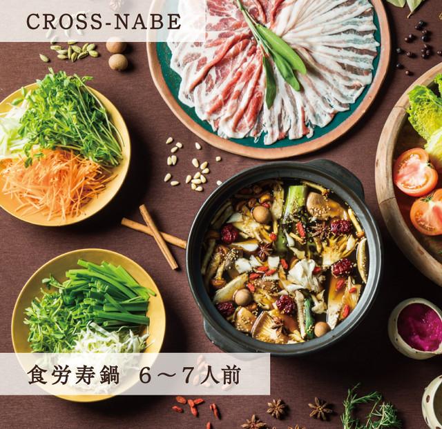 """""""食労寿 -cross-"""" 鍋セット【6〜7人前】"""