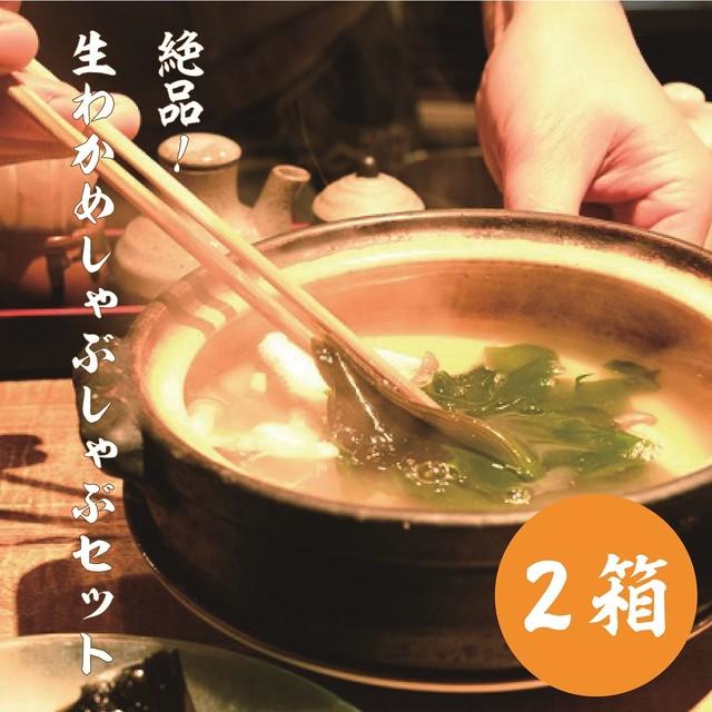 絶品!!生わかめしゃぶしゃぶセット(3箱) 4/5〔金〕出荷