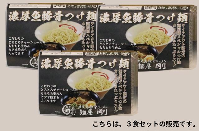 濃厚魚豚骨つけ麺3食セット