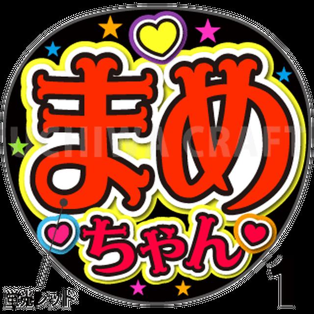 【蛍光プリントシール】【JO1/豆原一成】『まめちゃん』『豆ちゃん』『一成』コンサートやライブに!手作り応援うちわでファンサをもらおう!!!