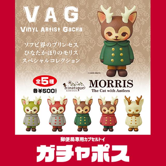【ガチャポス】VAG MORRIS(限定カラー)