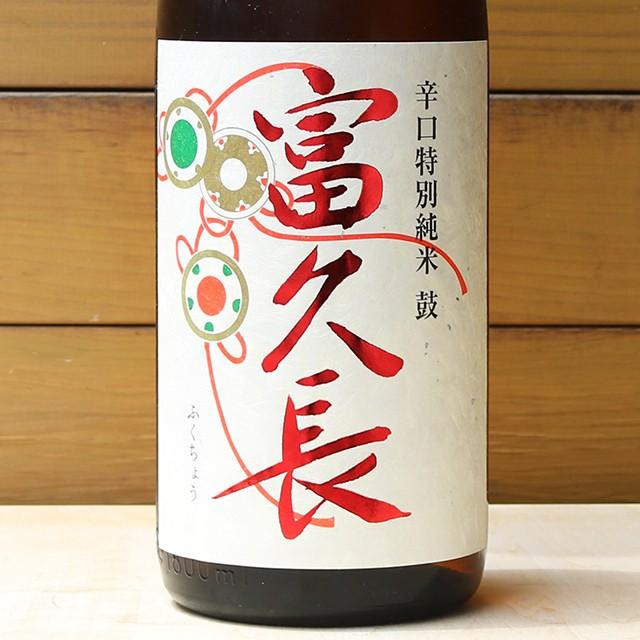 富久長(ふくちょう) 特別純米辛口 鼓 つづみ 1800ml 【広島】