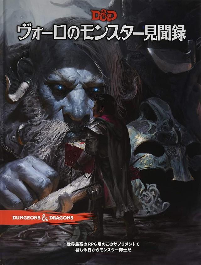 D&D第5版 ヴォーロのモンスター見聞録