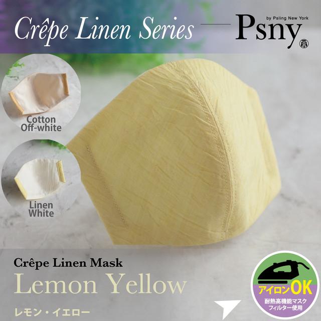 PSNY クレープリネン・レモン・イエロー 花粉 黄砂 洗えるフィルター入り 立体 マスク 大人用 送料無料