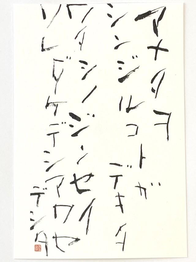 書のポストカード「アナタヲシンジルコトガ…」