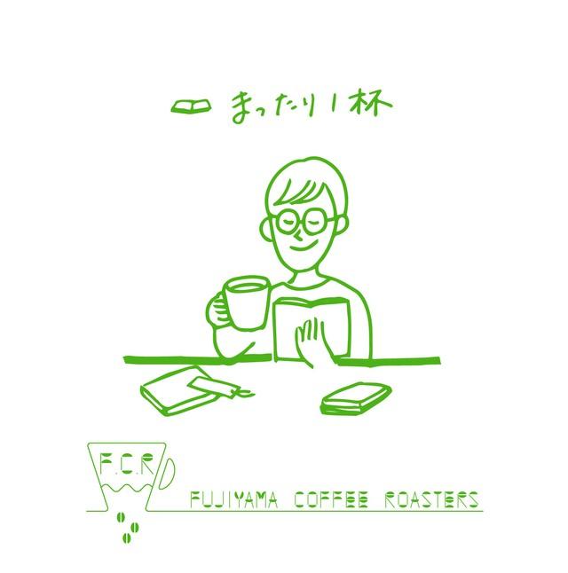《コーヒー豆1kg》『まったり1杯』 ~読書のおとも~