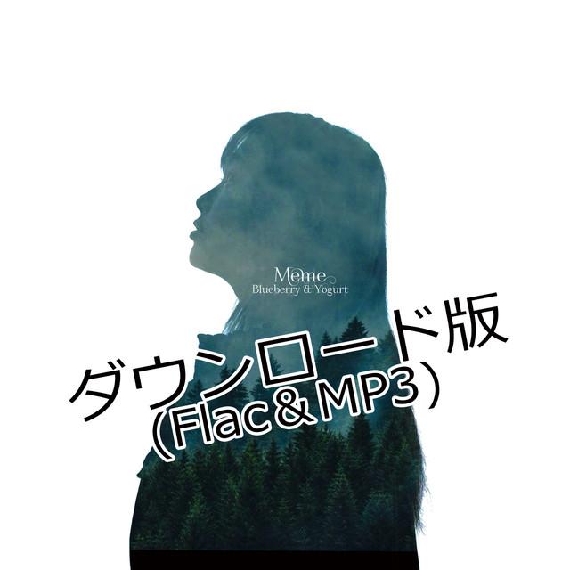 【ダウンロード版】『Meme』(FLAC+MP3)