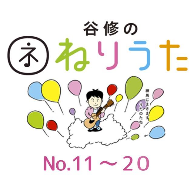 ねりうた #31-2 「ヒロイン」ダウンロード版