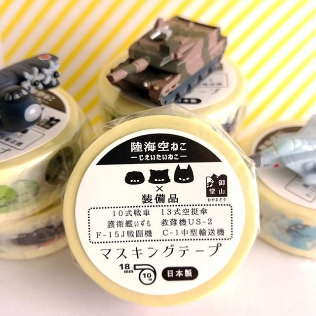 猫と戦車の雑貨店 御山堂/自衛隊猫マステ 陸海空ねこ×装備品マスキングテープ