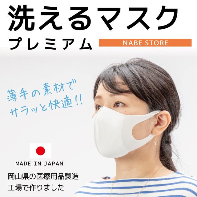 【新発売・日本製】NabeStore 洗えるマスク プレミアム