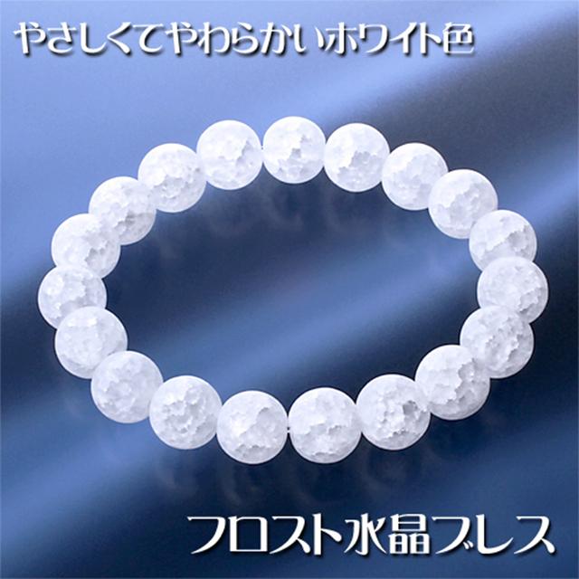 【心の浄化・癒やし】天然石 フロスト爆裂白水晶 スノーホワイトブレスレット<ミラクル・パワーカード付>(10mm)